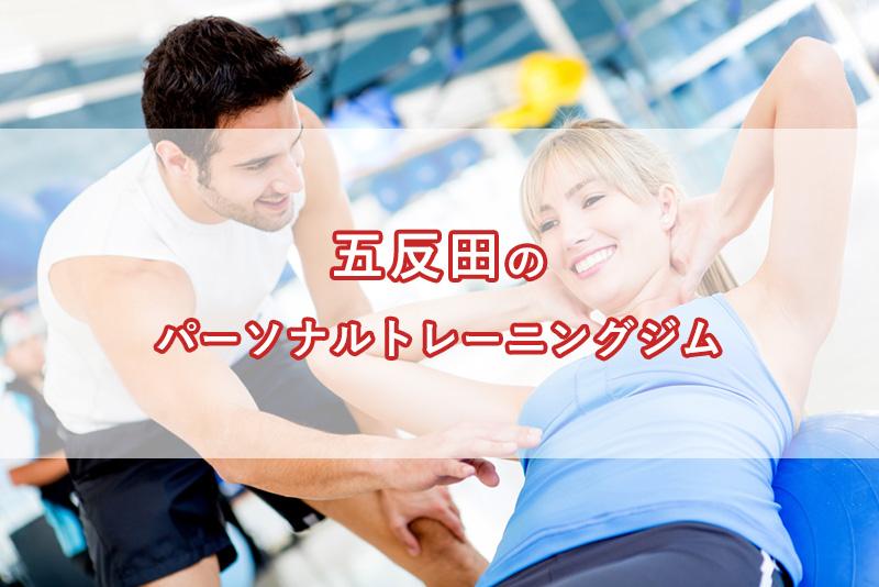 「五反田のおすすめパーソナルトレーニングジム【安い順】コース・料金・アクセス情報」のアイキャッチ画像