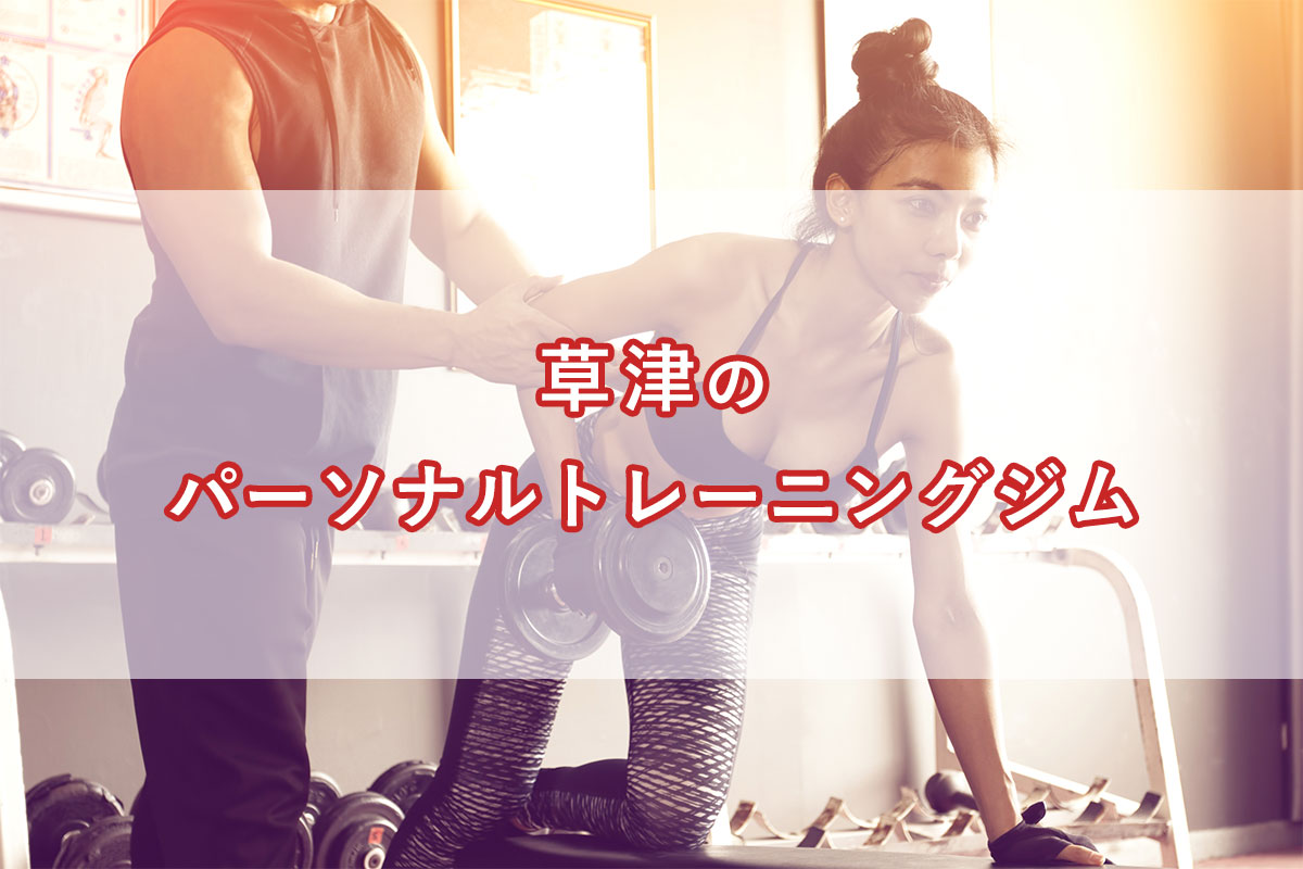 「草津市のおすすめパーソナルトレーニングジム【安い順】コース・料金・アクセス情報」のアイキャッチ画像