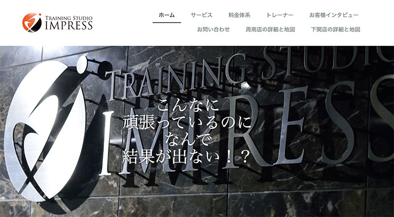 TRAINING STUDIO IMPRESS 下関店