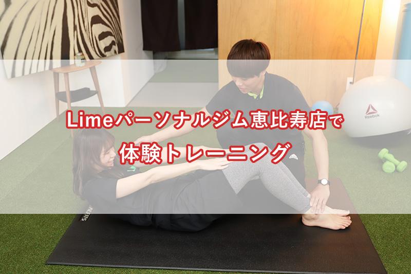 「Limeパーソナルジム恵比寿店へ体験トレーニングに行ってきました!」のアイキャッチ画像