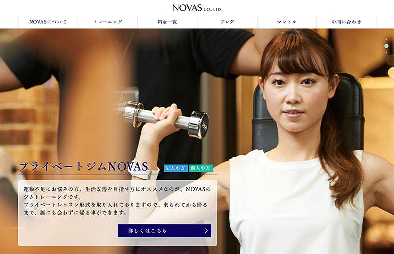 「NOVAS」のアイキャッチ画像
