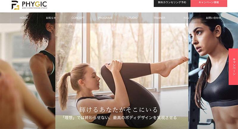 PHYGIC(フィジック)スイスホテル南海大阪店