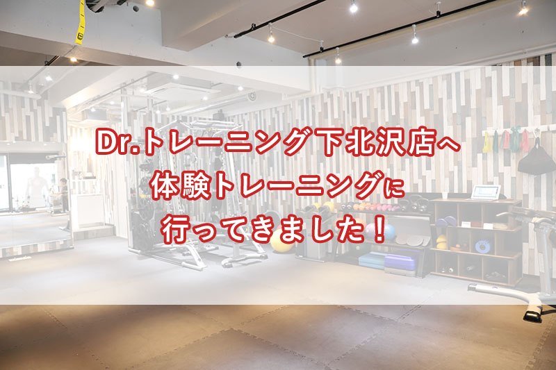 「Dr.トレーニング下北沢店へ体験トレーニングに行ってきました!」のアイキャッチ画像