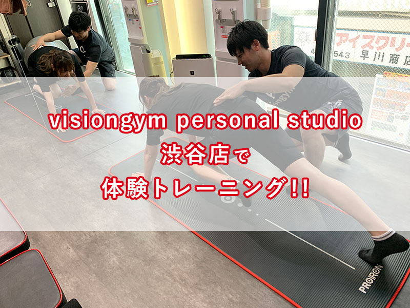 「visiongym personal studio渋谷店へ体験トレーニングに行ってきました!」のアイキャッチ画像