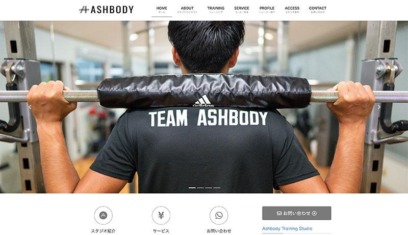 ASHBODY(アッシュボディ)
