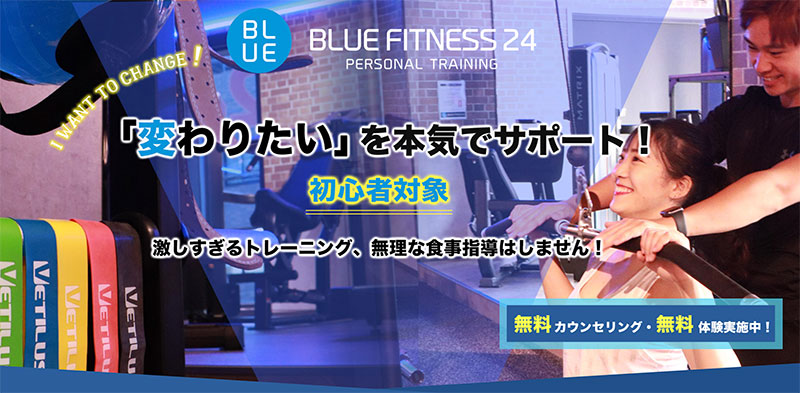BLUE FITNESS 24(ブルーフィットネス24)船橋店