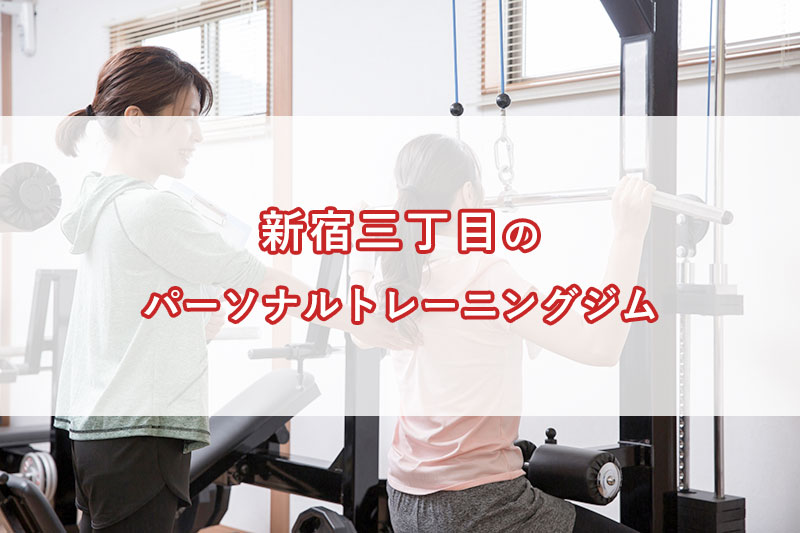 「新宿三丁目のおすすめパーソナルトレーニングジム【安い順】コース・料金・アクセス情報」のアイキャッチ画像
