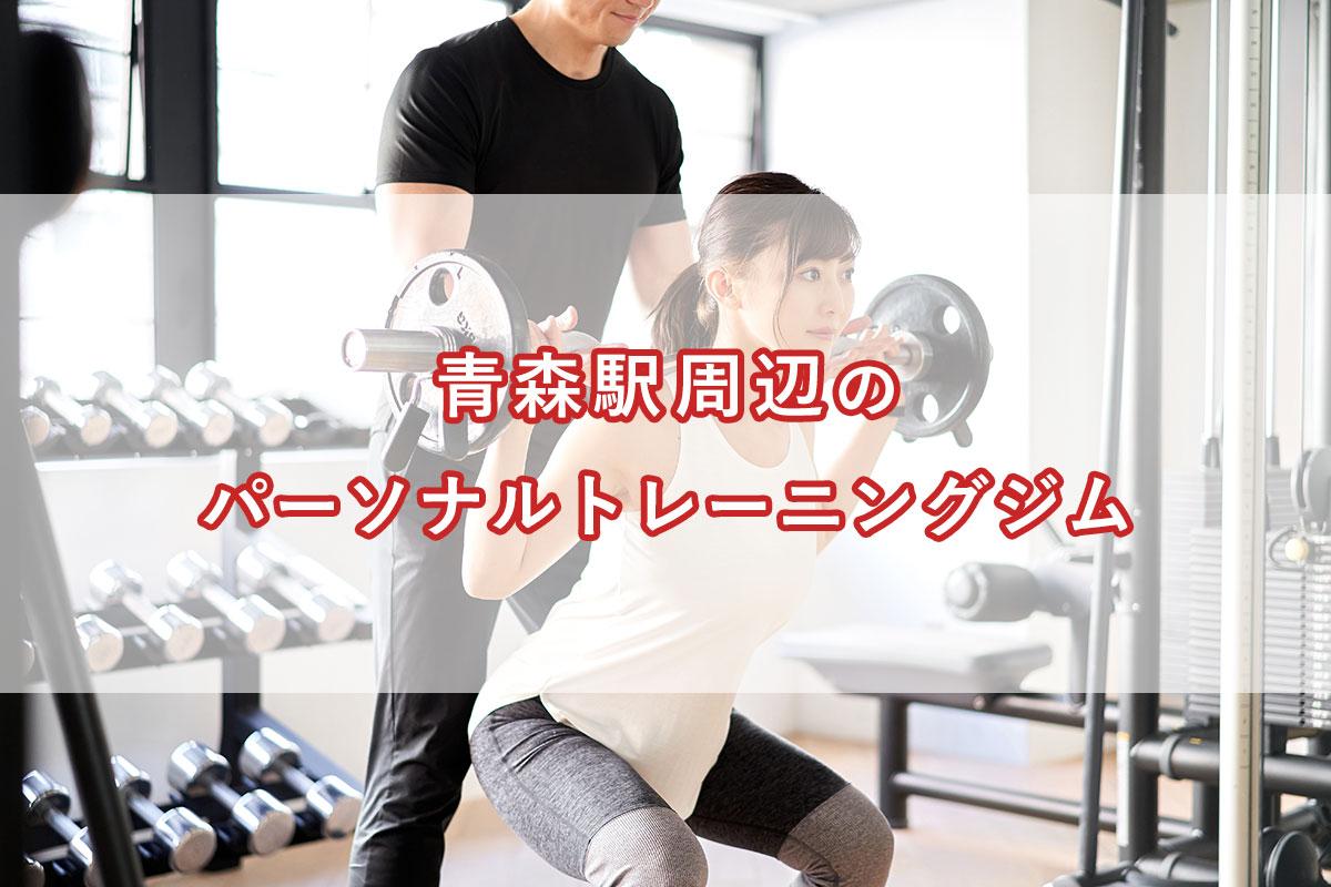 「青森駅周辺のおすすめパーソナルトレーニングジム【安い順】コース・料金・アクセス情報」のアイキャッチ画像