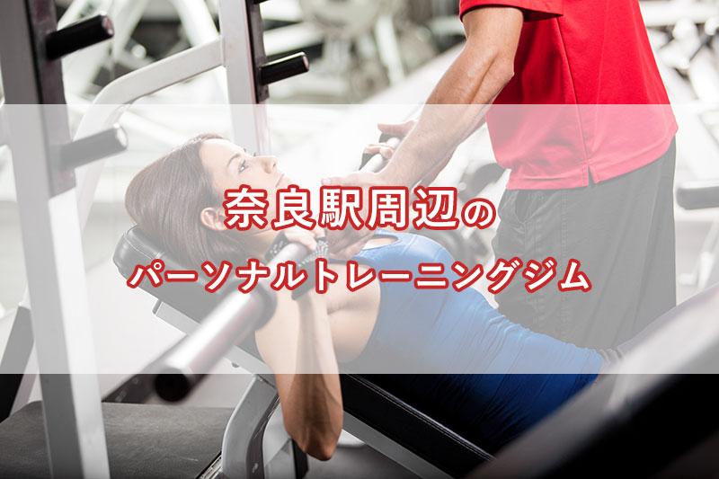 「奈良駅周辺のおすすめパーソナルトレーニングジム【安い順】コース・料金・アクセス情報」のアイキャッチ画像