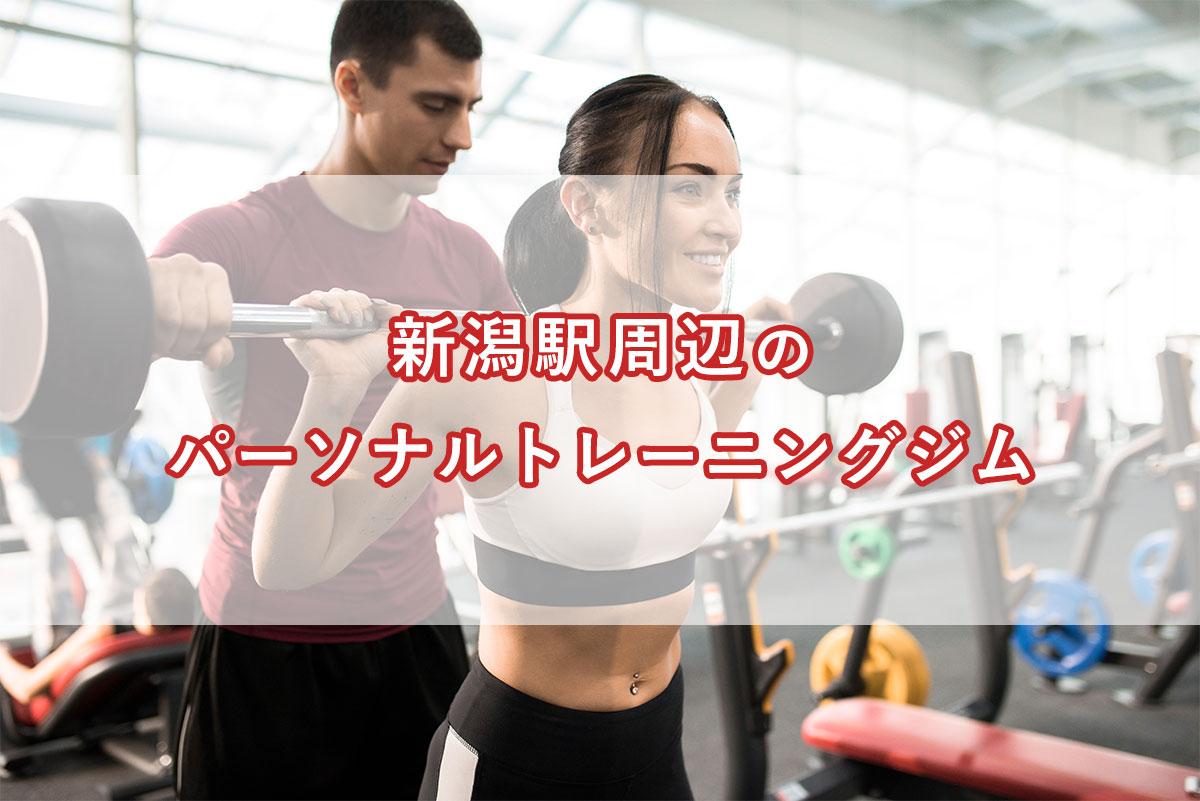 「新潟駅周辺のおすすめパーソナルトレーニングジム【安い順】コース・料金・アクセス情報」のアイキャッチ画像