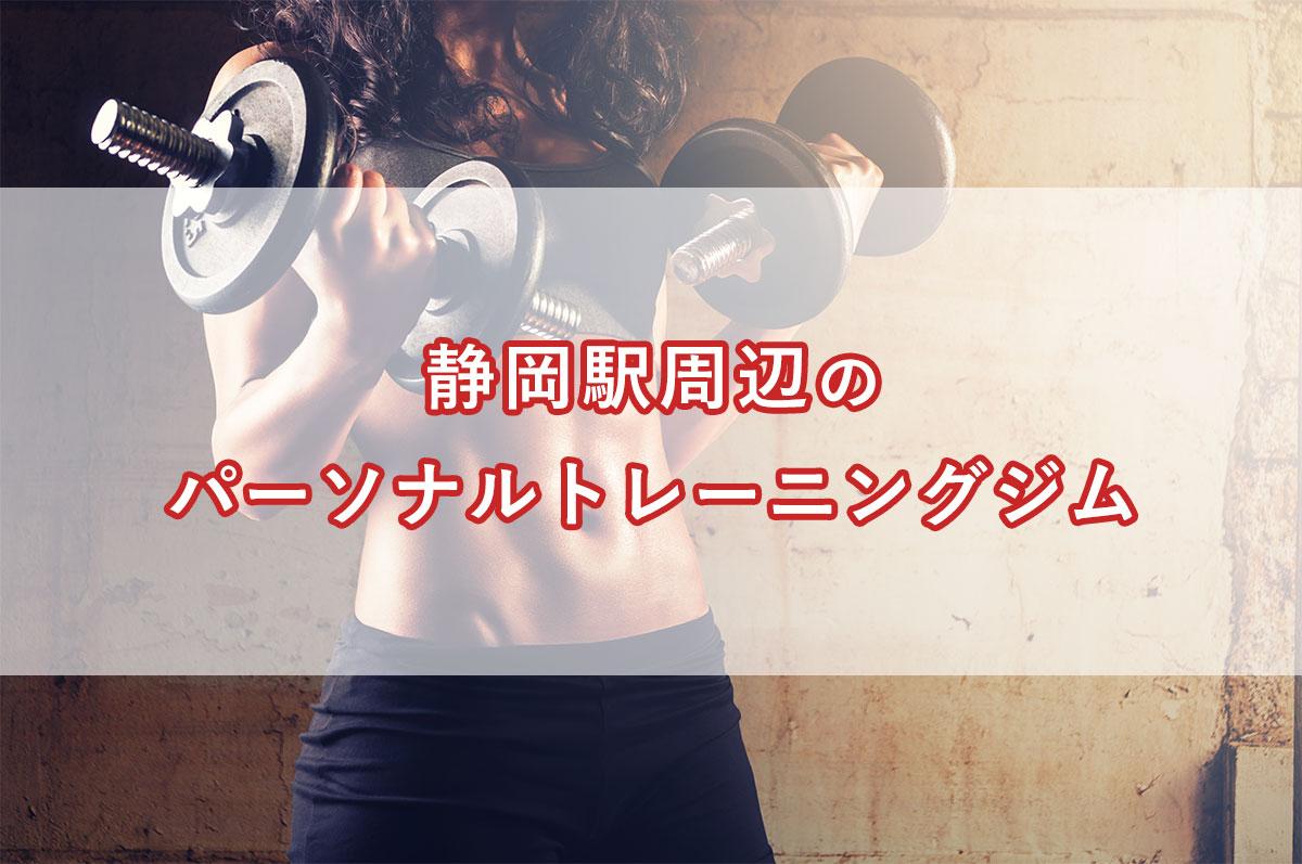 「静岡駅周辺のおすすめパーソナルトレーニングジム【安い順】コース・料金・アクセス情報」のアイキャッチ画像
