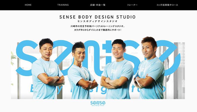 SENSE BODY DESIGN STUDIO 武蔵小杉店