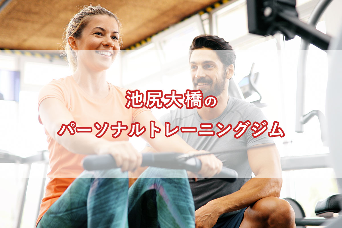 「池尻大橋のおすすめパーソナルトレーニングジム【安い順】コース・料金・アクセス情報」のアイキャッチ画像