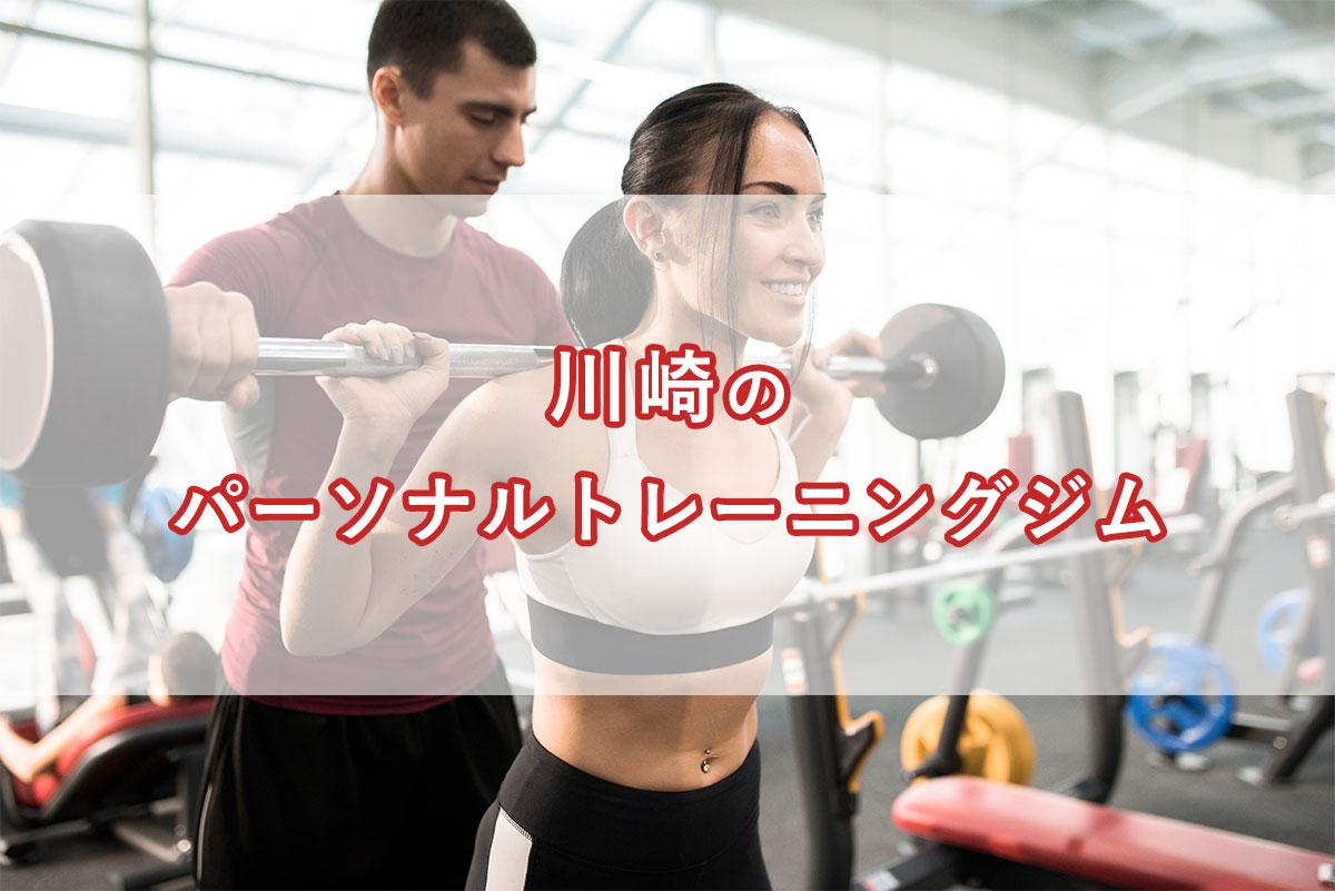 「川崎(神奈川)のおすすめパーソナルトレーニングジム【安い順】コース・料金・アクセス情報」のアイキャッチ画像