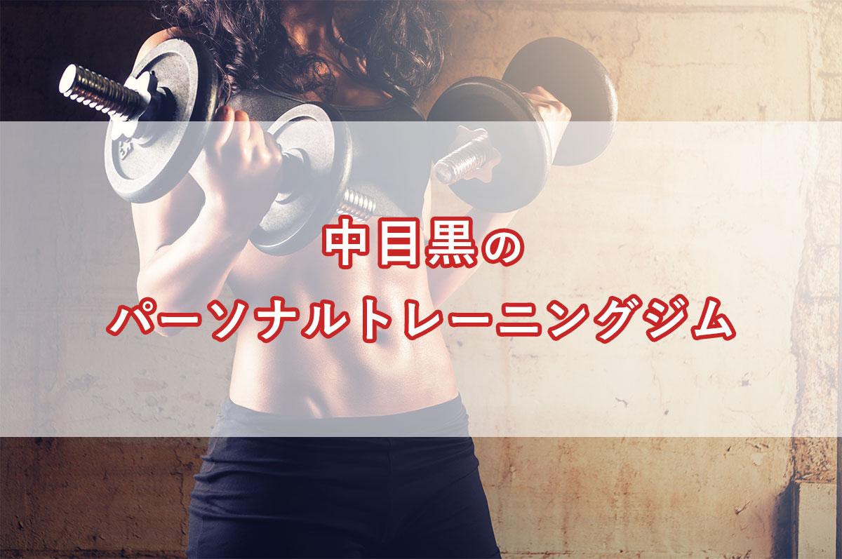 「中目黒のおすすめパーソナルトレーニングジム【安い順】コース・料金・アクセス情報」のアイキャッチ画像
