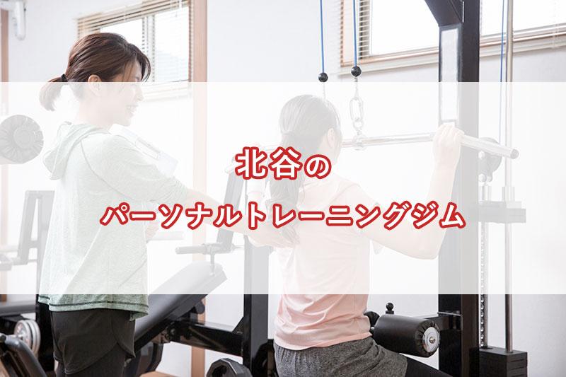 「北谷のおすすめパーソナルトレーニングジム【安い順】コース・料金・アクセス情報」のアイキャッチ画像
