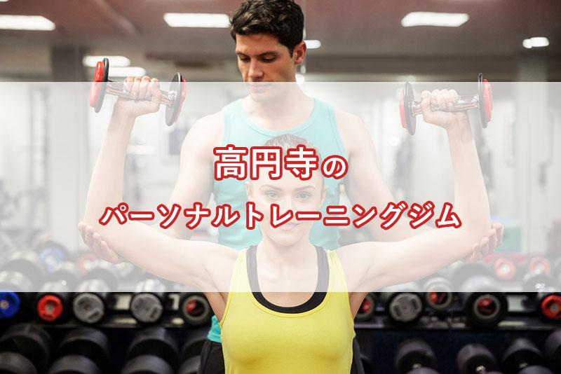 「高円寺のおすすめパーソナルトレーニングジム【安い順】コース・料金・アクセス情報」のアイキャッチ画像