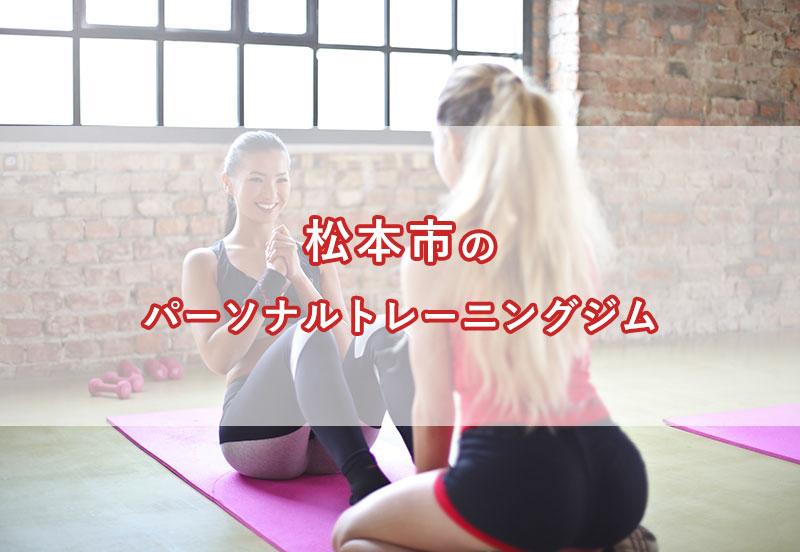「松本市のおすすめパーソナルトレーニングジム【安い順】コース・料金・アクセス情報」のアイキャッチ画像