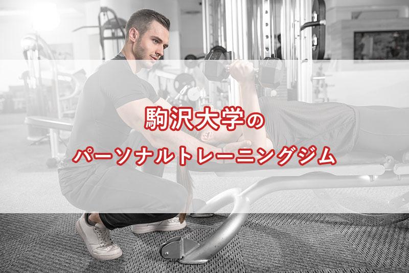 「駒沢大学駅周辺のおすすめパーソナルトレーニングジム【安い順】コース・料金・アクセス情報」のアイキャッチ画像