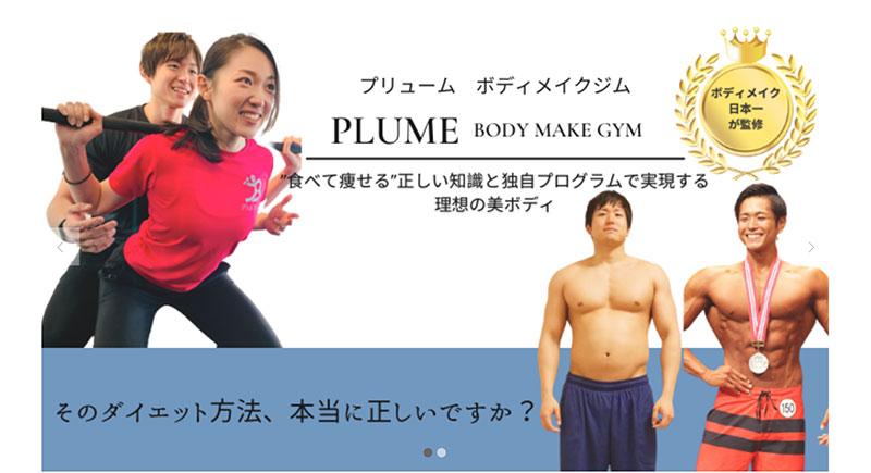 PLUME(プリューム)高田馬場店
