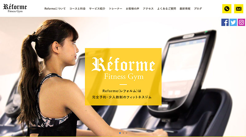 Reforme(レフォルム)