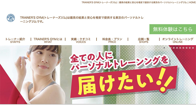 TRAINER'S GYM目黒店