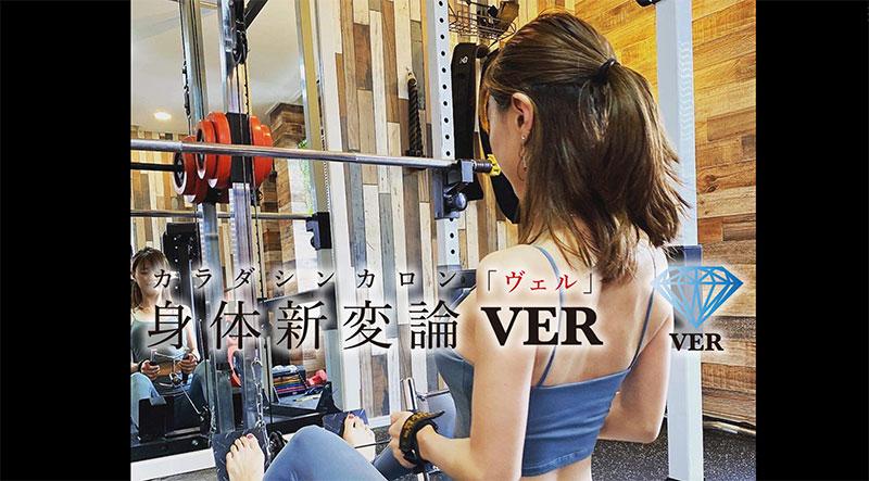 身体新変論VER(ヴェル)北千住店