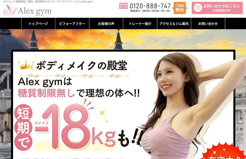 Alex gym 錦糸町店