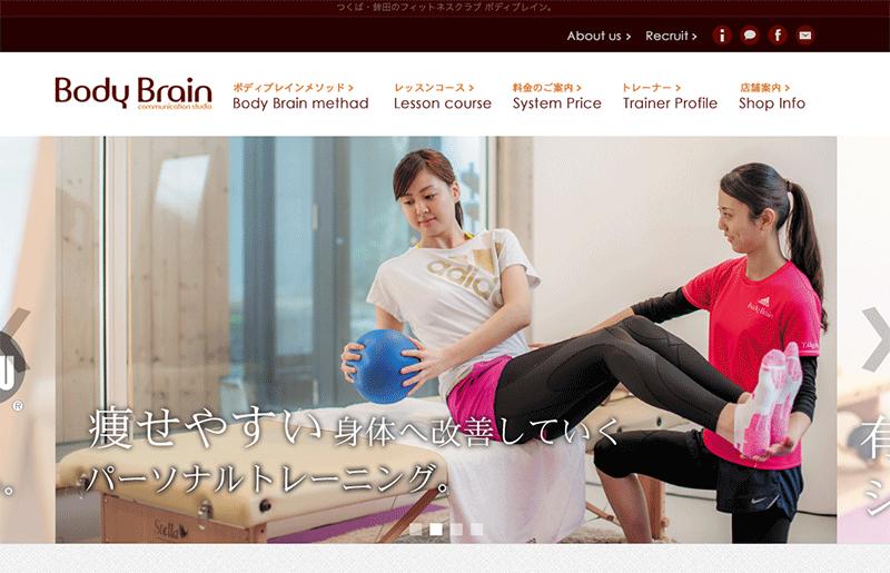 Body Brain 研究学園店