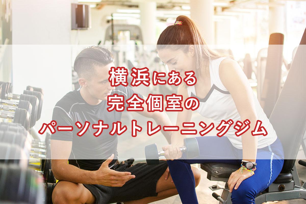 「横浜にある完全個室のパーソナルトレーニングジム」のアイキャッチ画像