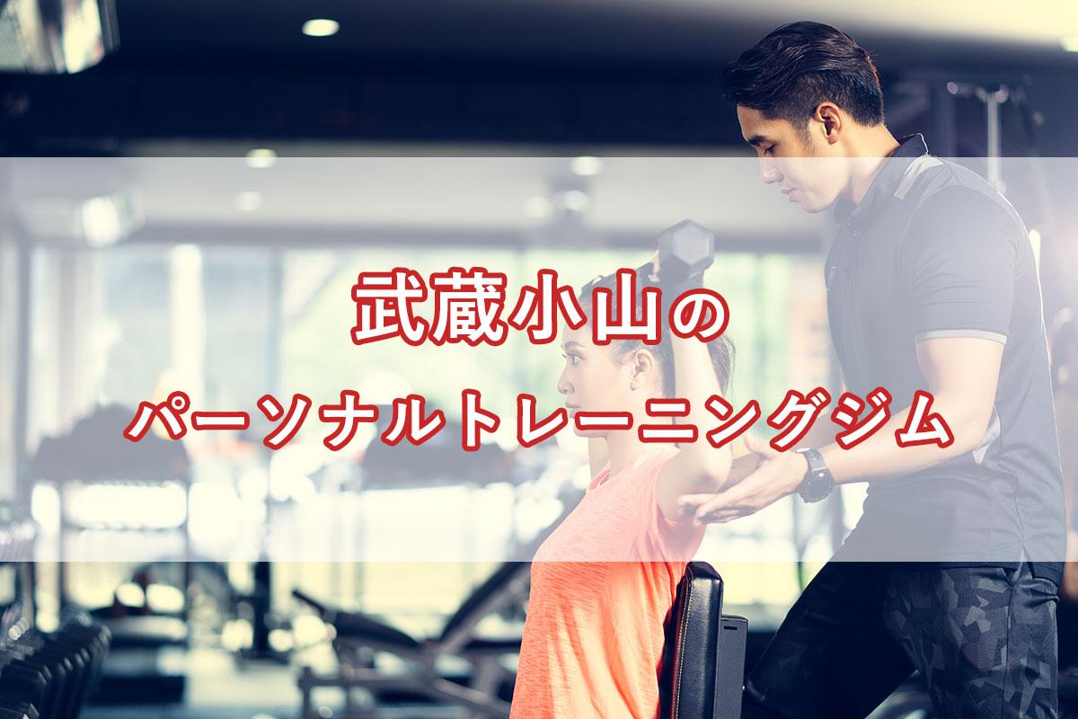 「武蔵小山のおすすめパーソナルトレーニングジム【安い順】コース・料金・アクセス情報」のアイキャッチ画像