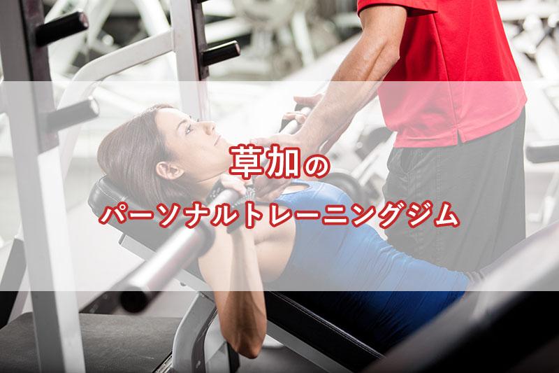 「草加のおすすめパーソナルトレーニングジム【安い順】コース・料金・アクセス情報」のアイキャッチ画像