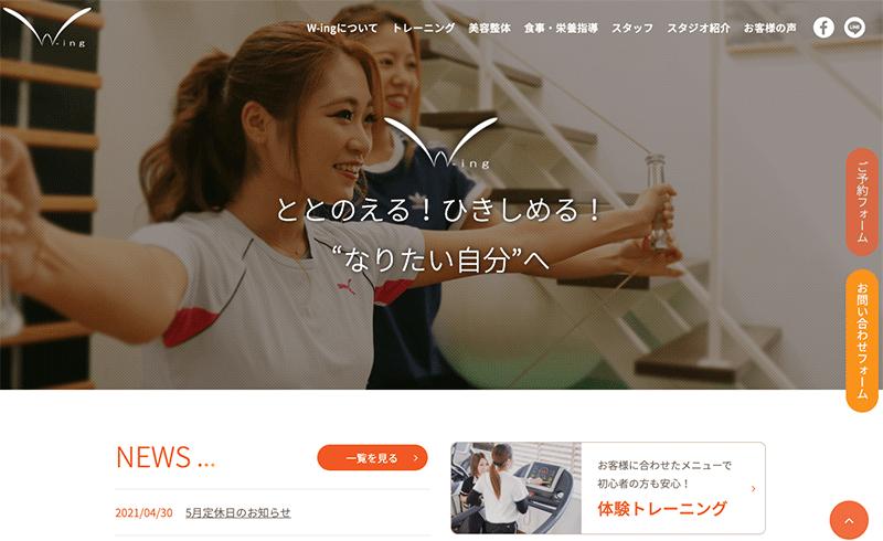 BODY MAKE STUDIO W-ing 山形市嶋店