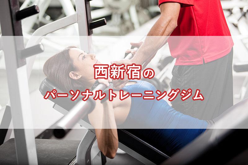「西新宿のおすすめパーソナルトレーニングジム【安い順】コース・料金・アクセス情報」のアイキャッチ画像