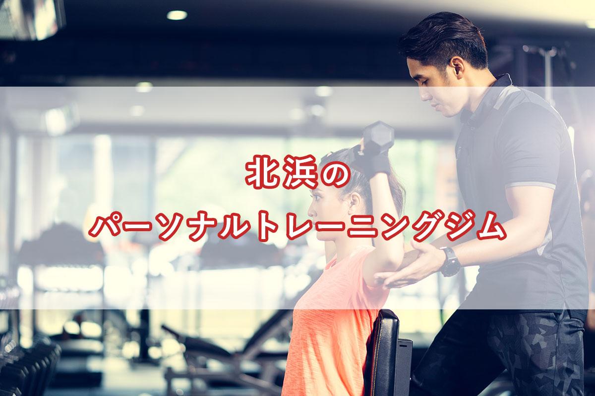 「北浜駅周辺のおすすめパーソナルトレーニングジム【安い順】コース・料金・アクセス情報」のアイキャッチ画像