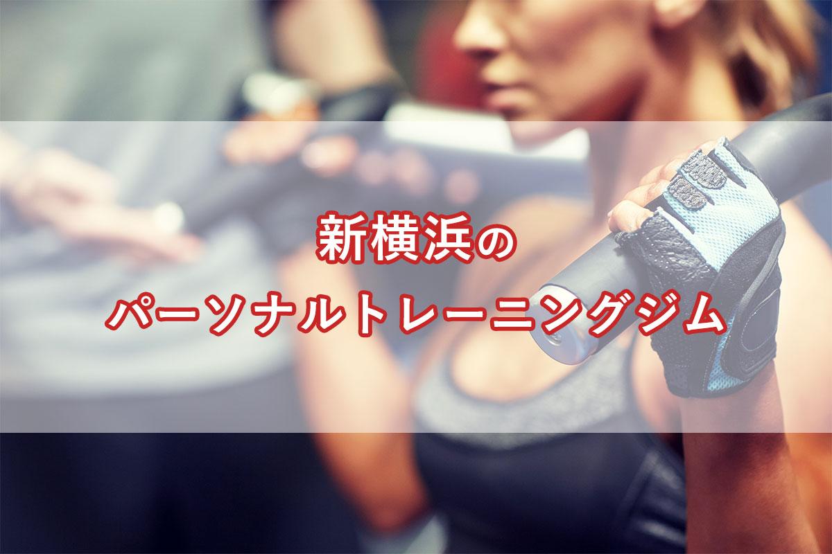 「新横浜のおすすめパーソナルトレーニングジム【安い順】コース・料金・アクセス情報」のアイキャッチ画像