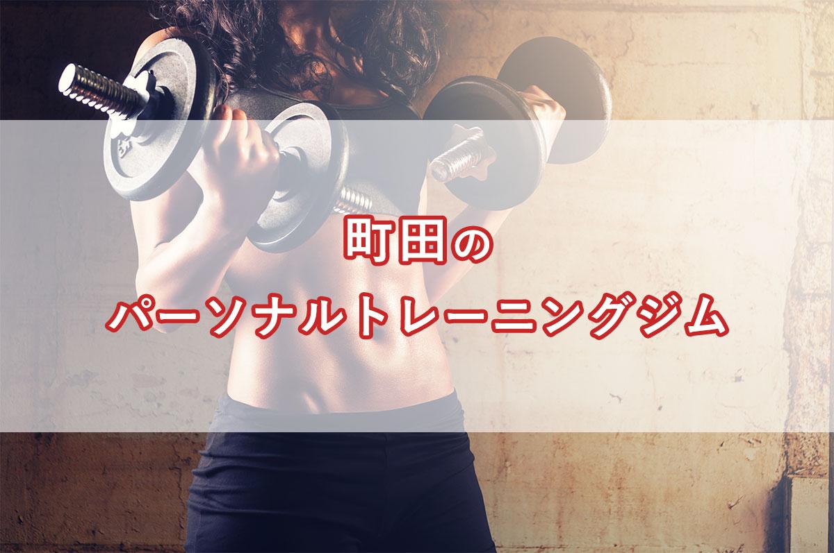 「町田のおすすめパーソナルトレーニングジム【安い順】コース・料金・アクセス情報」のアイキャッチ画像