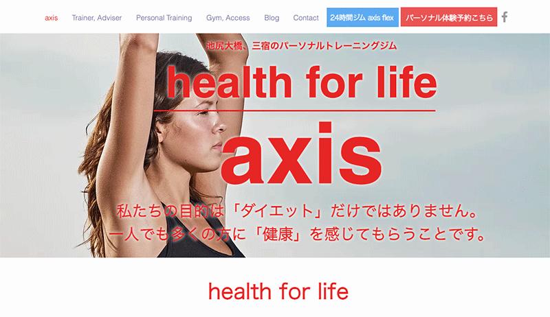 axis(アクシス)