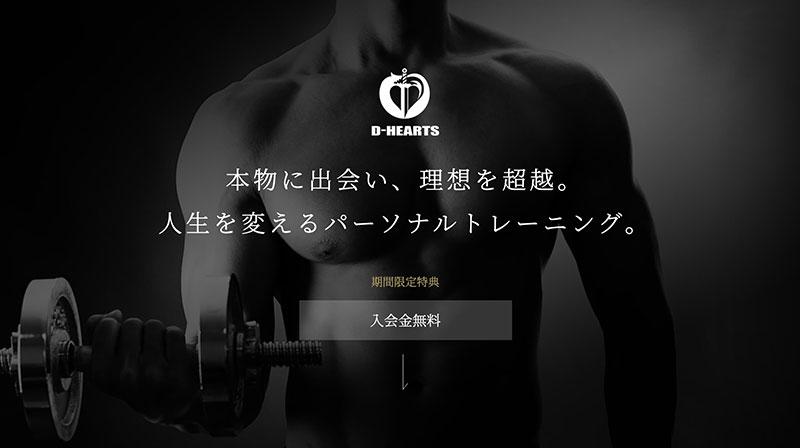 「D-HEARTS 千葉本店」のアイキャッチ画像