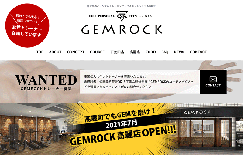 GEMROCK 高麗店