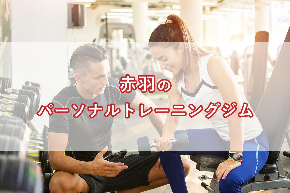 「赤羽のおすすめパーソナルトレーニングジム【安い順】コース・料金・アクセス情報」のアイキャッチ画像