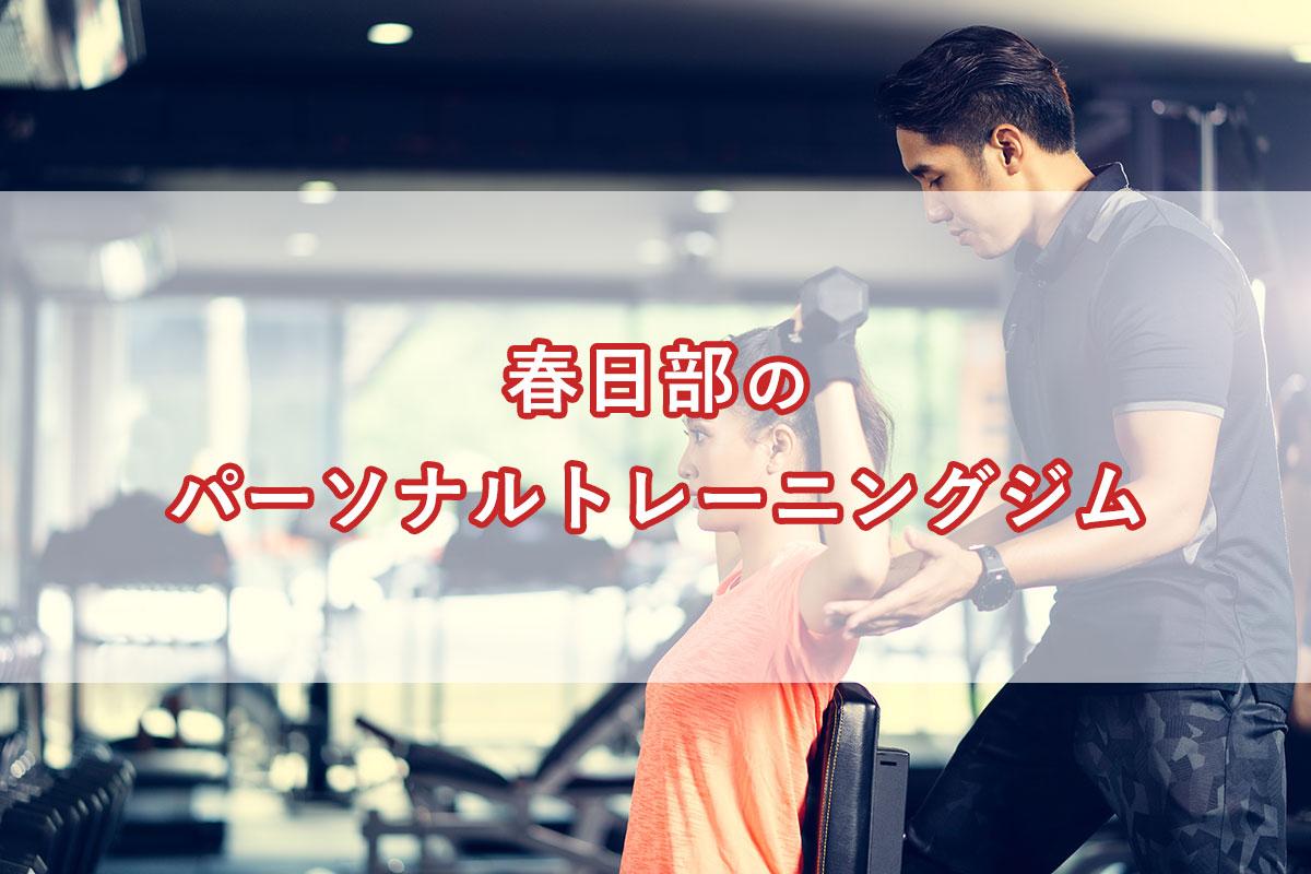 「春日部のおすすめパーソナルトレーニングジム【安い順】コース・料金・アクセス情報」のアイキャッチ画像