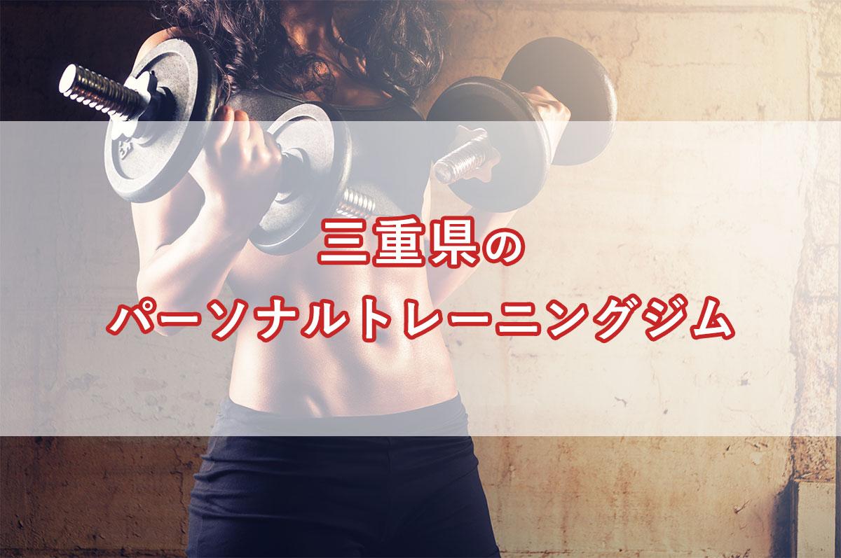 「三重県にあるおすすめパーソナルトレーニングジム【安い順】コース・料金・アクセス情報」のアイキャッチ画像
