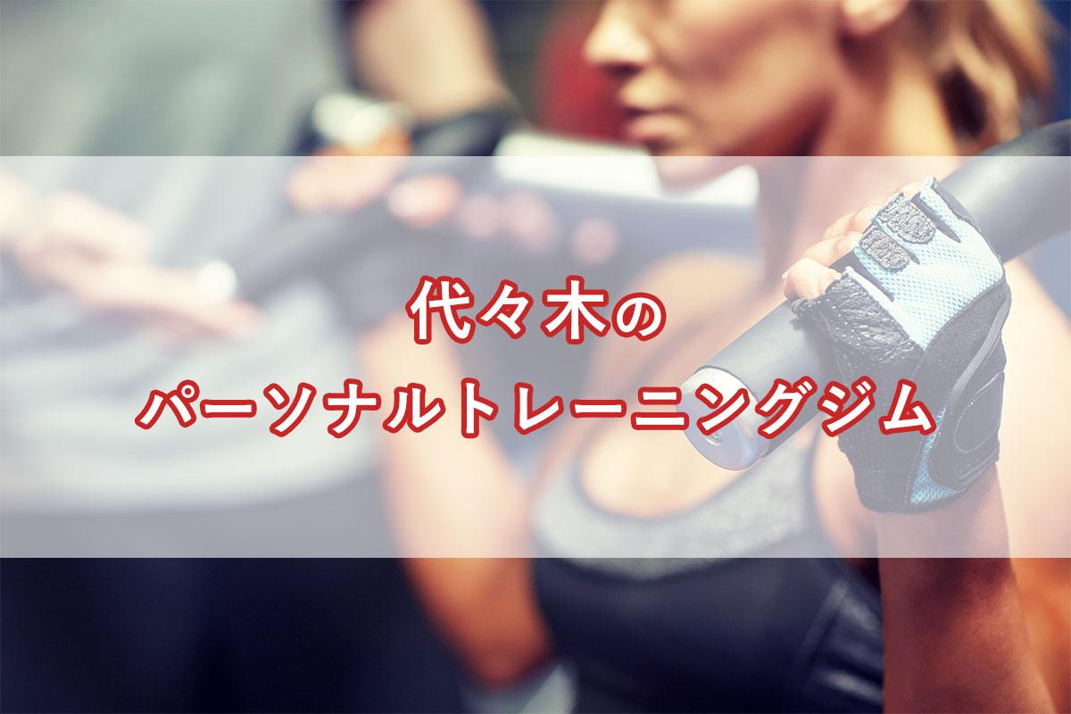 「代々木のおすすめパーソナルトレーニングジム【安い順】コース・料金・アクセス情報」のアイキャッチ画像