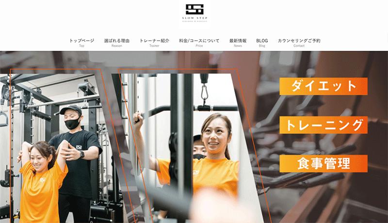 SLOW STEP 西川口店