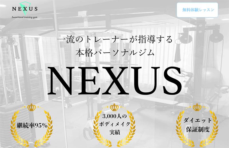 NEXUS(ネクサス)横浜店