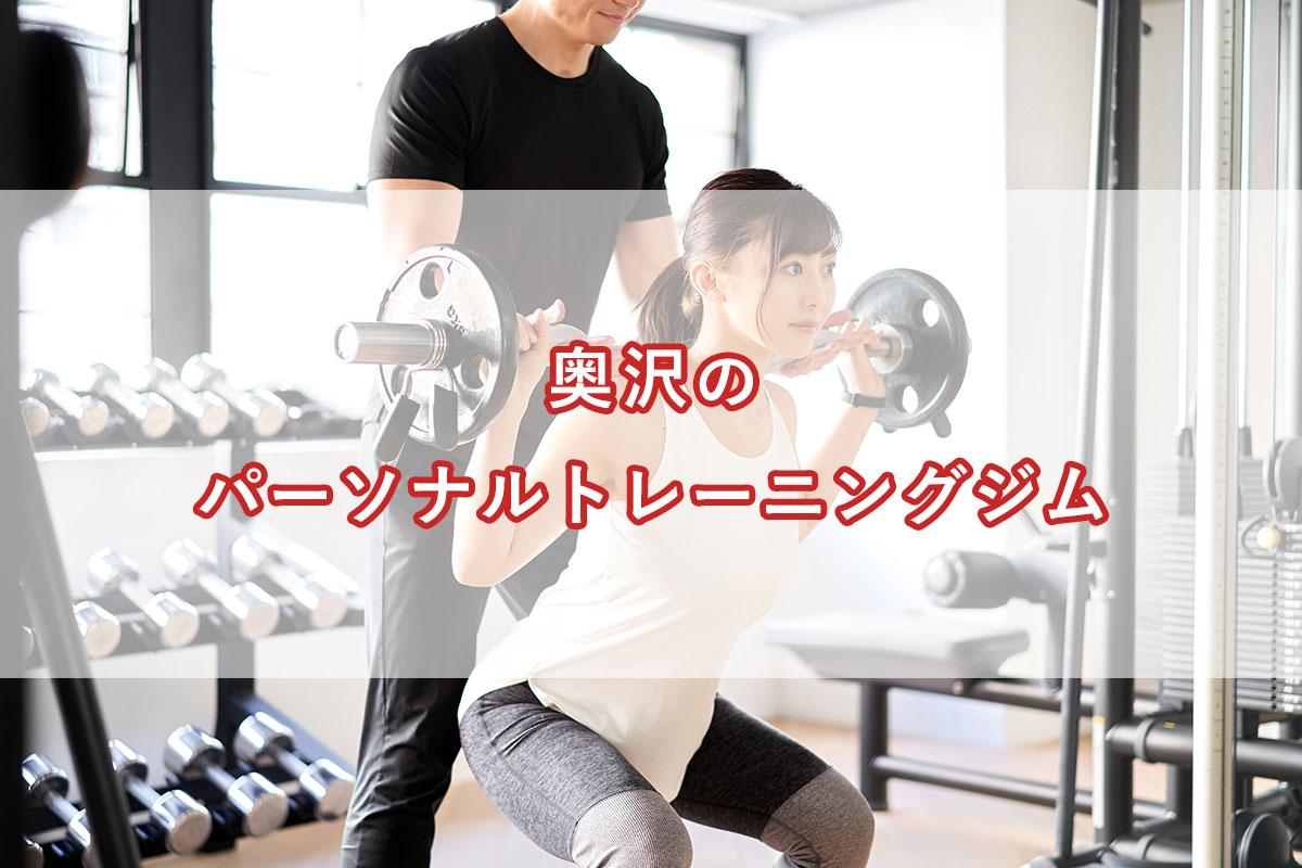 「奥沢のおすすめパーソナルトレーニングジム【安い順】コース・料金・アクセス情報」のアイキャッチ画像