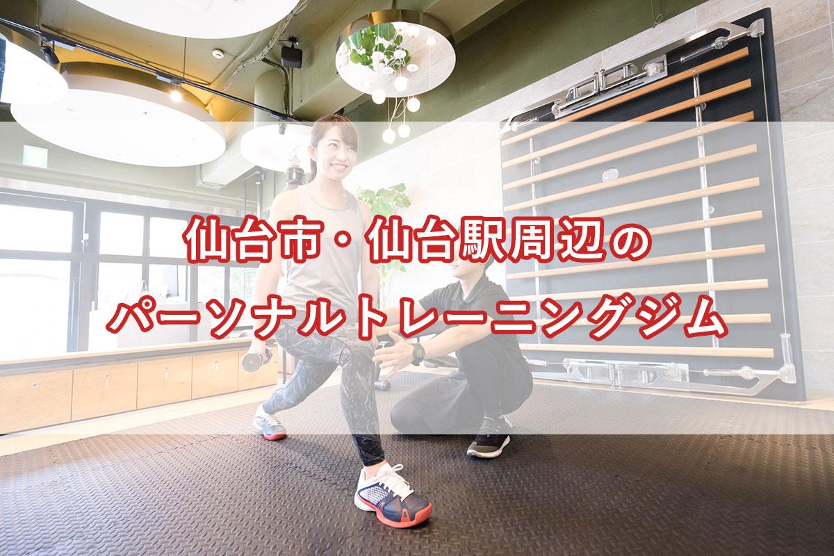 「仙台市・仙台駅周辺のおすすめパーソナルトレーニングジム【安い順】コース・料金・アクセス情報」のアイキャッチ画像